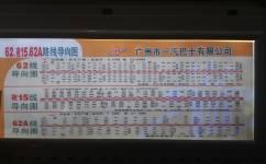 广州夜15路公交车路线