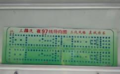 广州夜97路公交车路线