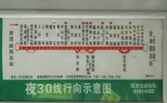 广州夜30路公交车路线