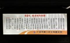 广州夜3路公交车路线