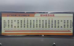 广州夜54路公交车路线