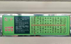 广州449路公交车路线