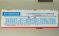 广州南1B路公交车路线