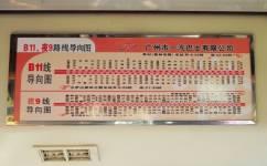 广州B11路公交车路线