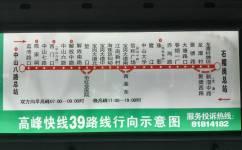 广州高峰快线39公交车路线