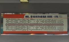 广州夜103路公交车路线