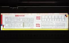 广州夜105路公交车路线