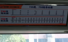 广州758路公交车路线