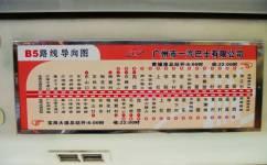 广州B5路公交车路线