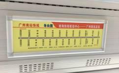 广州广州南站快线公交车路线