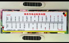 广州商务专线4公交车路线