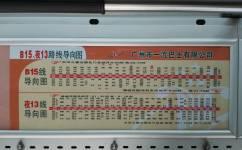 广州夜13路公交车路线