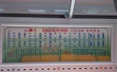 广州高峰快线77公交车路线