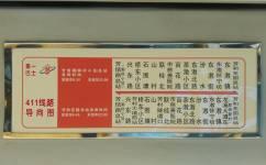广州411路公交车路线