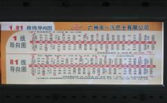 广州夜1路公交车路线