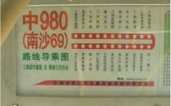 广州南69路(中980路)公交车路线