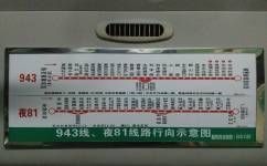 广州943路公交车路线