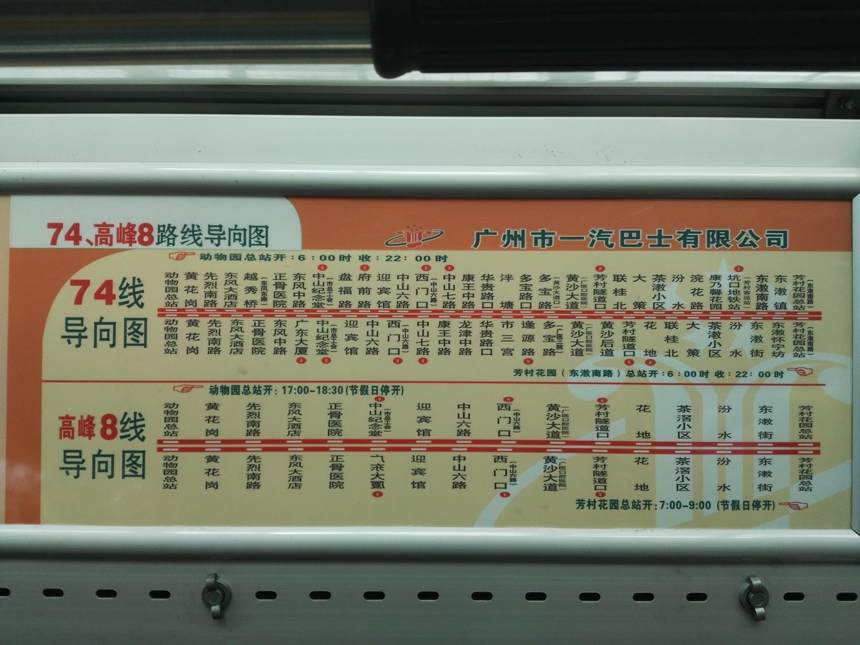 广州高峰快线8公交车路线