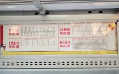 广州高峰快线9公交车路线