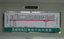 广州高峰快线32公交车路线