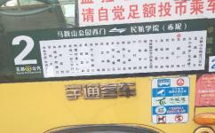广州花2路公交车路线