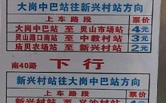 广州南40路公交车路线