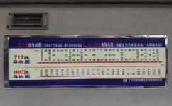 广州高峰快线72公交车路线