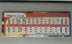 广州778路公交车路线