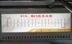 广州夜85路公交车路线