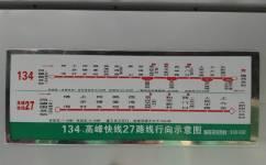 广州高峰快线27公交车路线