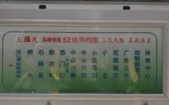 广州高峰快线52公交车路线
