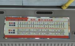 广州夜34路公交车路线