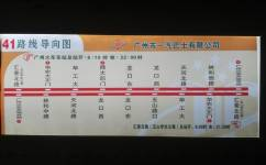 广州41路公交车路线