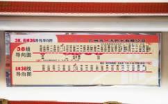 广州高峰快线36公交车路线
