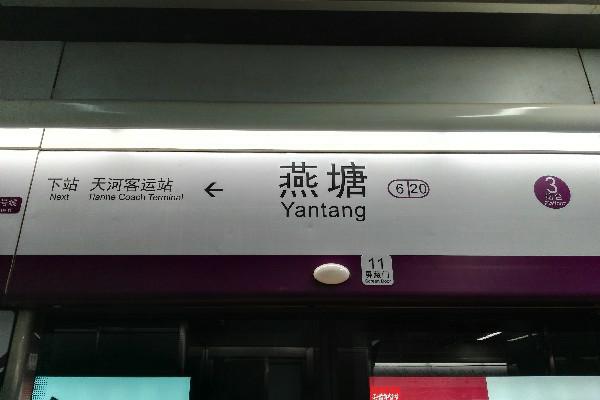 燕塘(3 19)(6 20)公交站