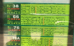 广州体育馆公交站