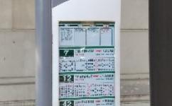 中山纪念堂(市总工会)公交站