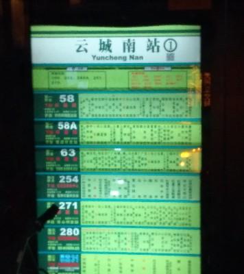 黄边北路公交站