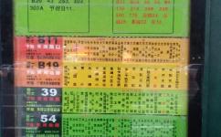 天寿路公交站