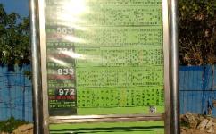 永兴村口公交站