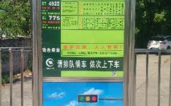 龙洞总站[龙逸山庄]公交站