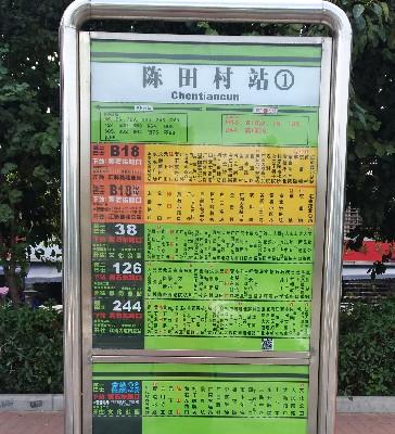陈田村公交站
