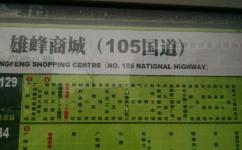 雄峰商城(105国道)公交站