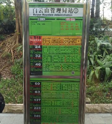 白云山管理局公交站