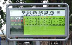 华景新城总站(翰景路)公交站