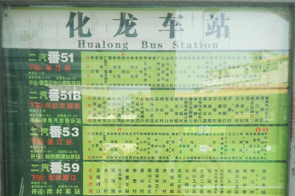 化龙车站公交站