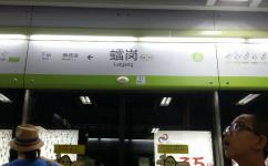 礌岗(GF 13)公交站