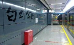 白云公园公交站