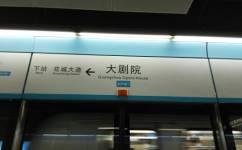 大剧院(APM|03)公交站