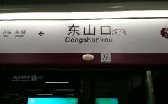 东山口(1|12)(6|14)公交站